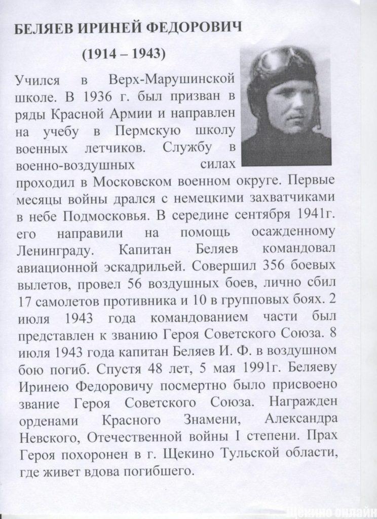 БЕЛЯЕВ Ириней Фёдорович (23.08.1914-08.07.1943) Герой Советского Союза