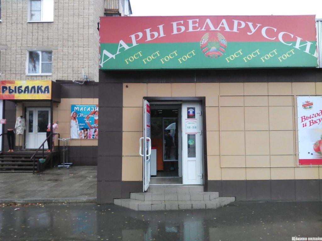 Дары Белоруссии
