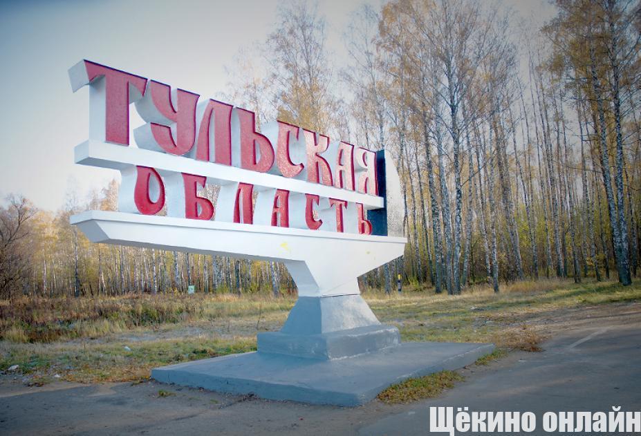 avariya-v-tulskoy-oblasti