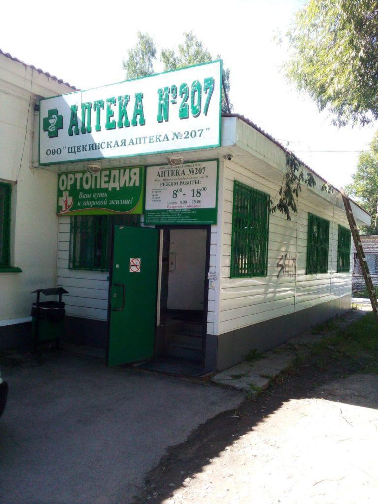 207apteka