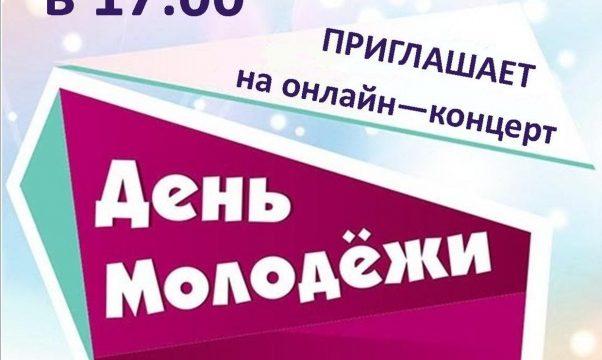 den-molodezhi