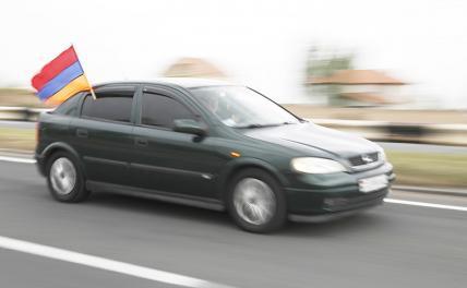 Таможня открыла охоту на машины с армянскими номерами - Свободная Пресса