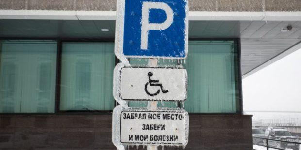 В Москве с мест для инвалидов эвакуировали 15 тысяч машин