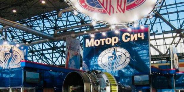 """Украине грозят большие экономические проблемы: в Китае высказались относительно """"Мотор Сичи"""""""