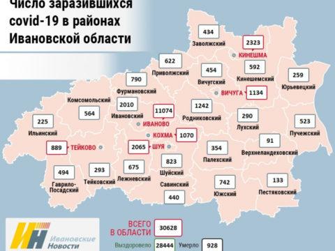 Карта распространения коронавируса в Ивановской области на 1 марта