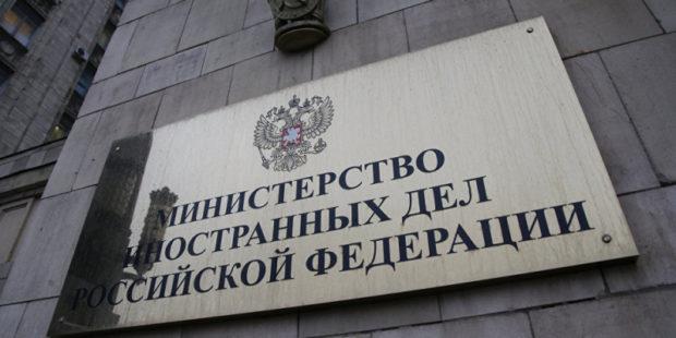 В России объявили персонами нон грата 10 американских дипломатов