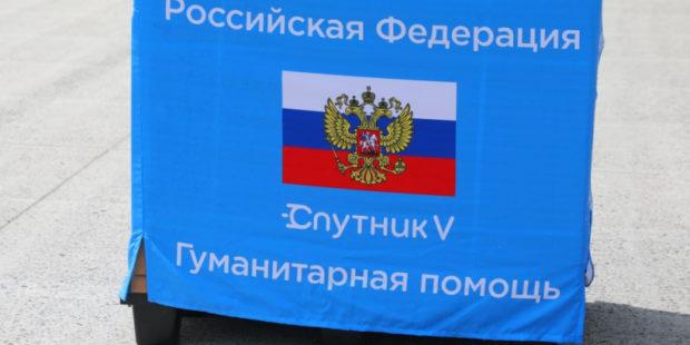 """Российская вакцина """"Спутник V"""" может быть зарегистрирована в Европе до конца июня"""
