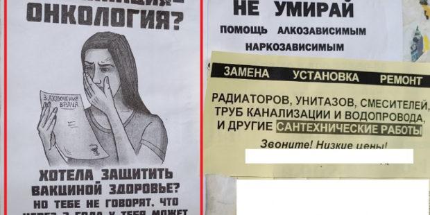 В Иванове началась кампания против вакцинации от COVID-19