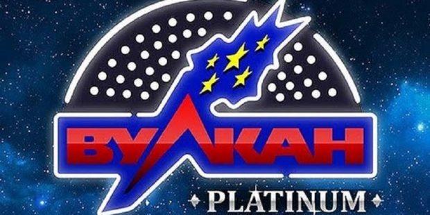 Вулкан Платинум: любимые игровые слоты для каждого игрока-
