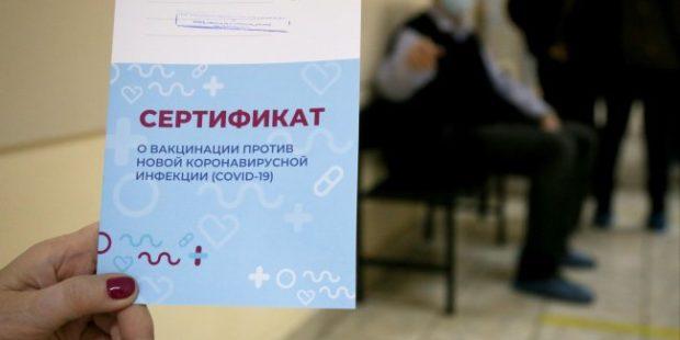 В Москве обнаружены две точки продажи поддельных справок о вакцинации