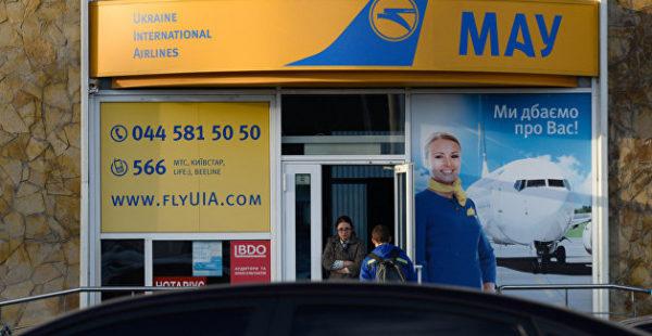 МАУ закрывает представительство в Москве