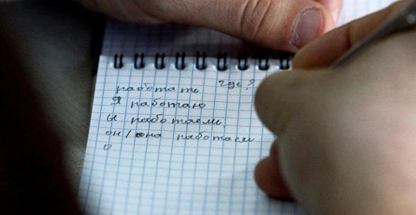 Детали репатриации: Эксперт рассказала, как будет определяться уровень владения русским языком