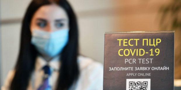 Где в Ереване сдать ПЦР-тест и сколько он стоит