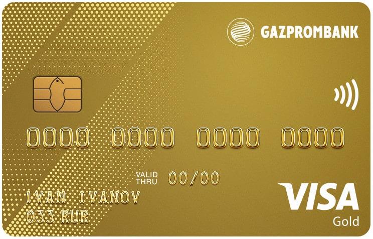 Как оформить кредитную карту Газпромбанк?