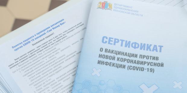 Более четверти жителей Ивановской области привились первым компонентом от COVID-19