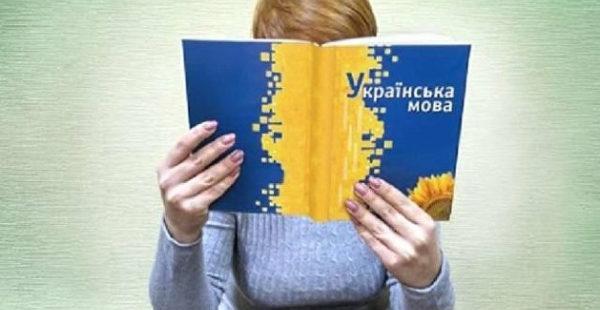 На Украине признали конституционным закон о государственном языке