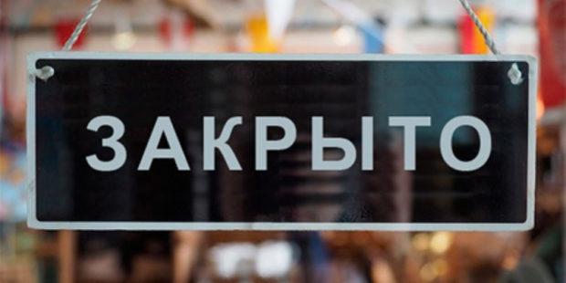 Из-за COVID-безопасности с 15 июля в Ивановской области начнут закрывать предприятия