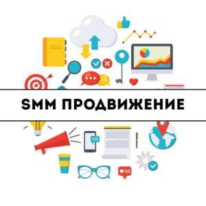 Преимущества SMM продвижения в социальных сетях