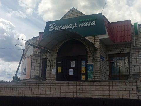 В Ивановской области приостановили работу универсама «Высшая лига» за нарушение ковид-регламентов