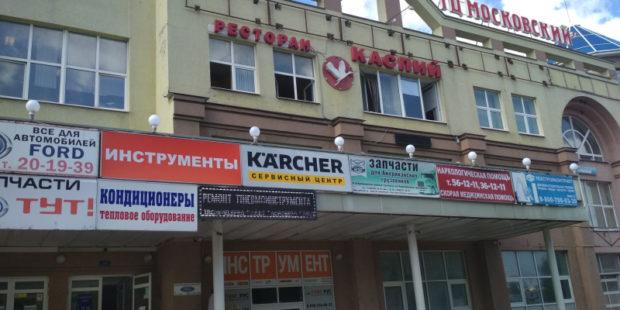 В Ивановской области закрыли ресторан «Каспий»