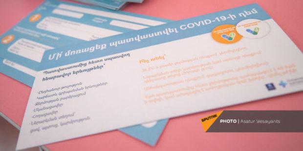 """Армения расширит охват действия приложения """"Путешествую без COVID-19"""""""