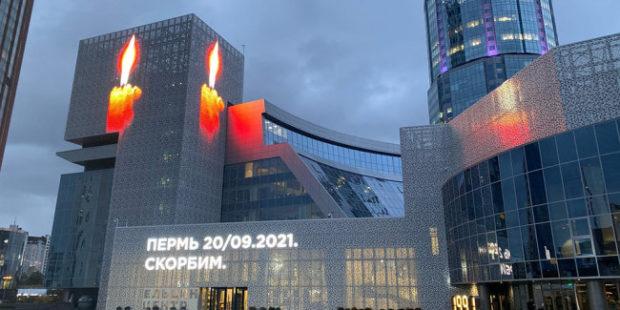 """На фасаде """"Ельцин центра"""" зажгли свечу в память о погибших в Перми"""