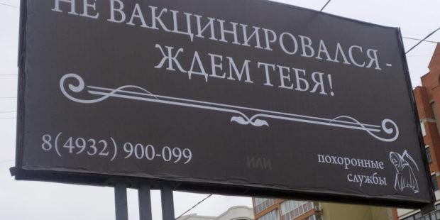 В Иванове появилась реклама похоронных услуг для не вакцинированных жителей