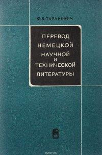 Переводчик технической литературы