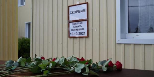 В Татарстане появился временный мемориал погибшим в авиакатастрофе