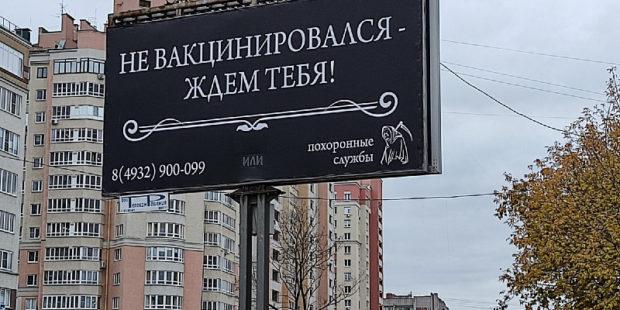 В Иванове продолжают появляться обещающие смерть не привитым от коронавируса баннеры