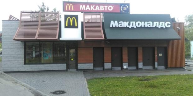 В Иванове закрыли «Макдональдс» несмотря на экстренные братания посетителей