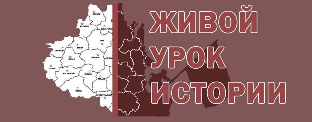 В Тульской области пройдет  акция «Живой урок истории»