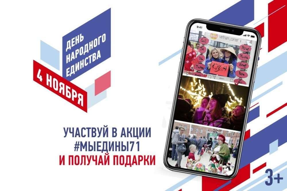 Юные щекинцы участвуют в акции «МыЕдины71»
