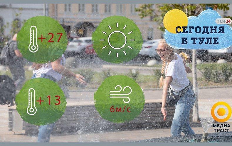 5 августа в Туле будет жарко