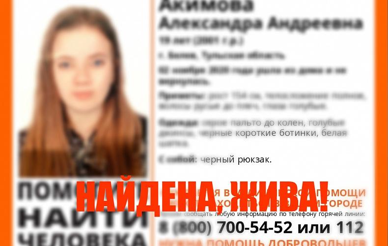 19-летняя девушка, пропавшая в Белеве, найдена живой
