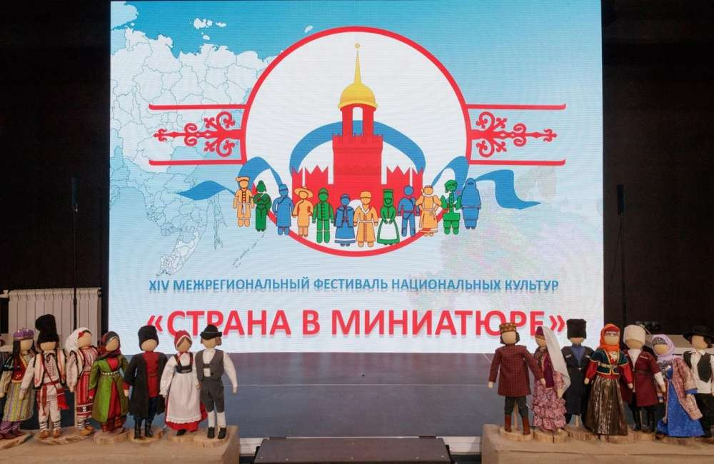 В Туле прошел Межрегиональный фестиваль национальных культур «Страна в миниатюре»