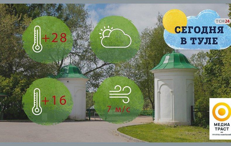 Прогноз погоды в Тульской области на 6 августа