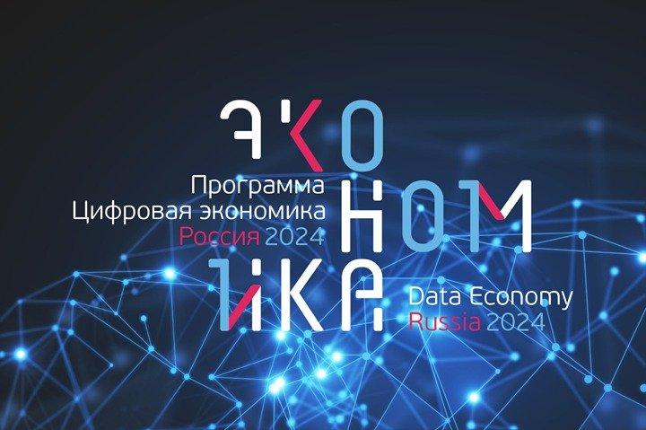 Подписано соглашение о сотрудничестве правительства Тульской области и АНО «Цифровая экономика»
