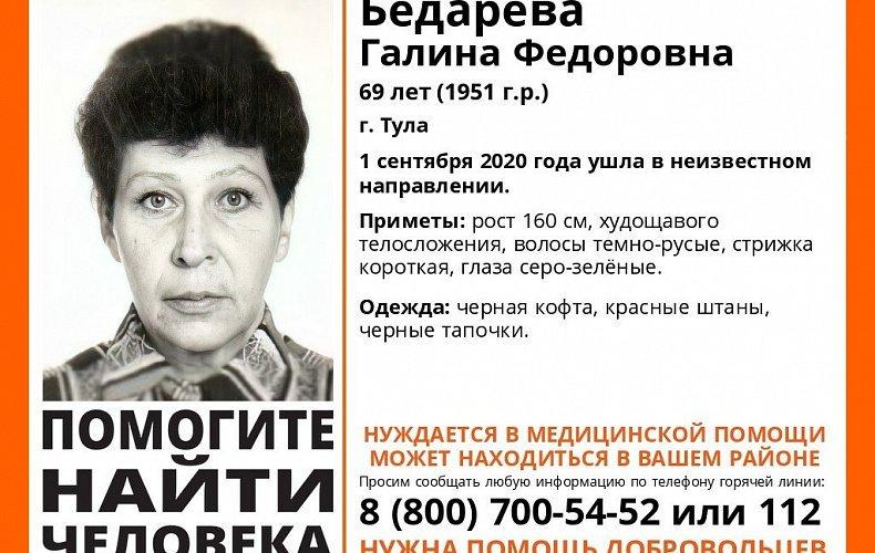 В Туле ищут пропавшую 69-летнюю женщину
