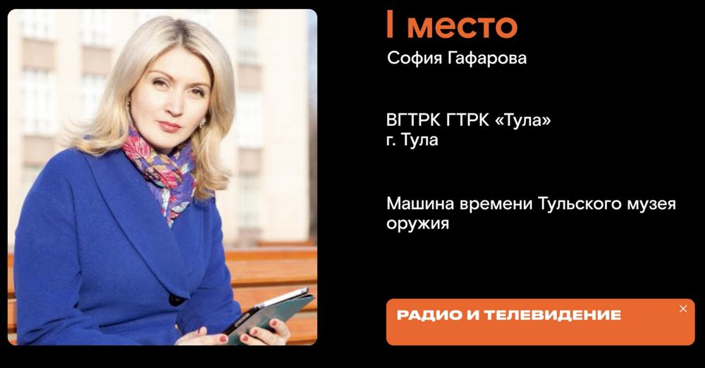 Тульский журналист стал победителем всероссийского конкурса «Вместе в цифровое будущее»