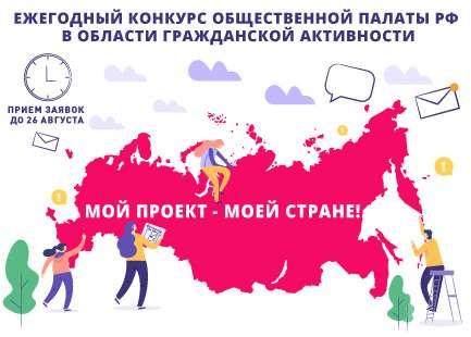 «Мой проект — моей стране!»