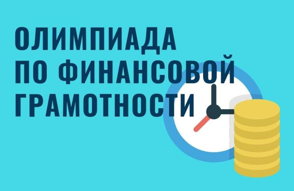 Началась регистрация участников олимпиады по финансовой грамотности