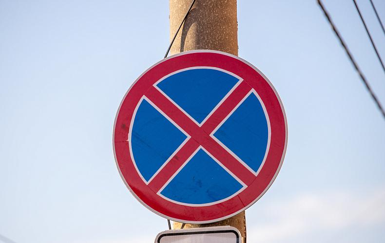 В центре Тулы временно запретят стоянку транспорта