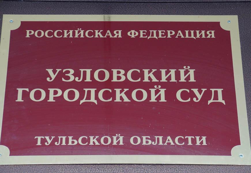 Шестеро вооруженных узловчан устроили разбойное нападение на владельца коллекционных монет