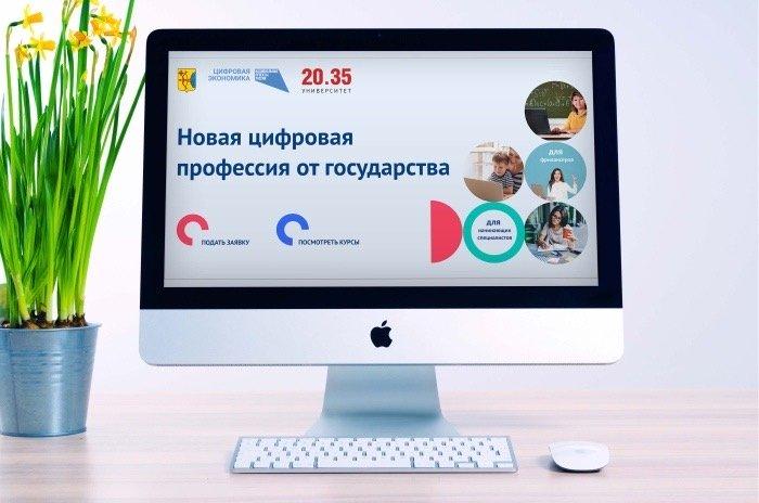 Туляки начали обучаться «цифровым» профессиям