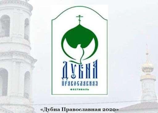 Щекинцы приняли участие в фестивале «Дубна православная»