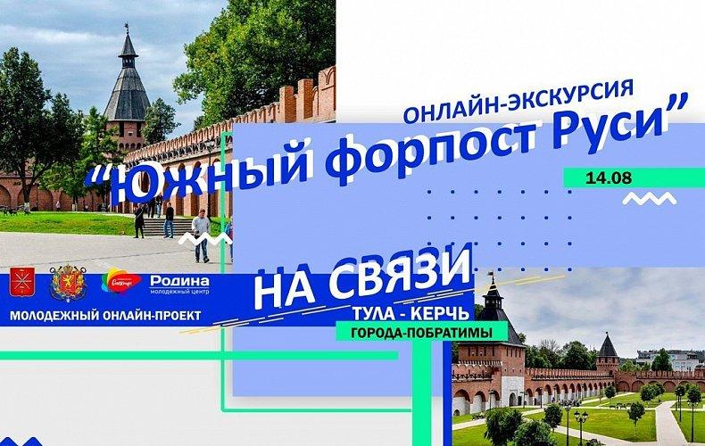 Туляки могут посетить виртуальную экскурсию «Южный форпост Руси»