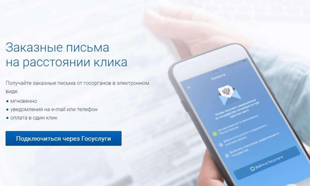 Тульская почта запускает сервис по рассылке электронных штрафов ГИБДД