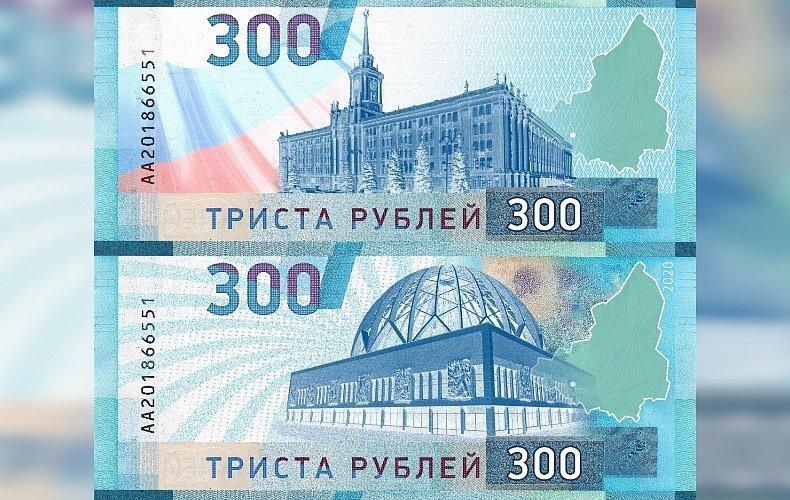 В России могут ввести новую купюру номиналом в 300 рублей