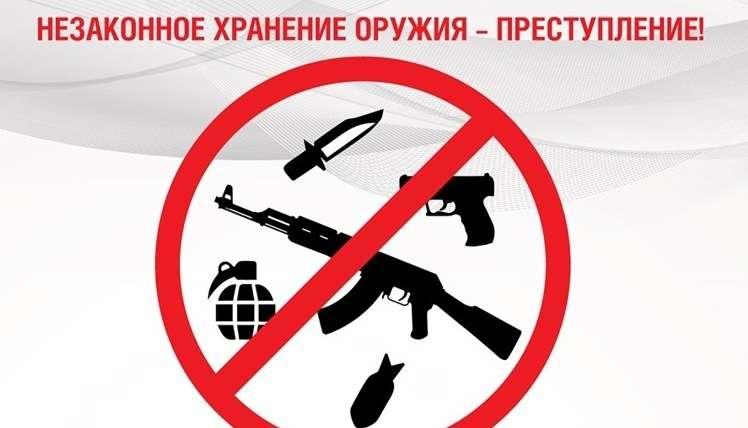 Щекинцы сдают оружие